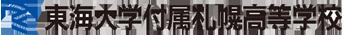 東海大学付属札幌高等学校
